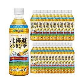 伊藤園 北海道とうきび茶 500ml 1ケース(24本入り) 北海道 限定 ソフトドリンク お茶 とうもろこし茶(ラッピング不可)(快適家電デジタルライフ)