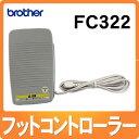 ブラザー フットコントローラー FC322 [brother]