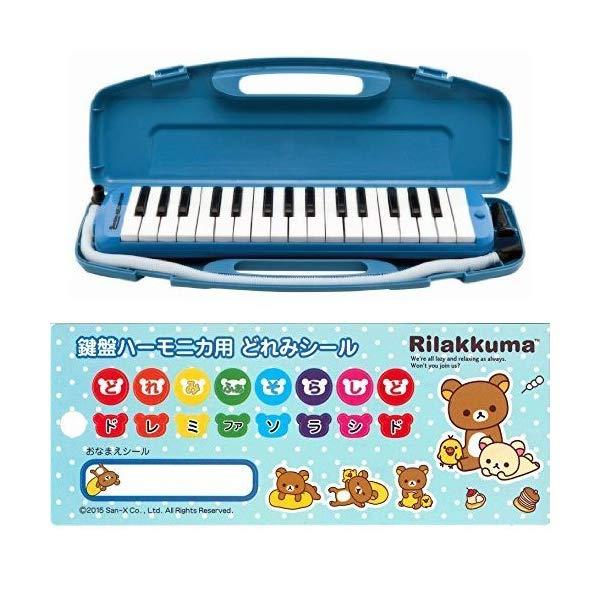 全音 zen-on 鍵盤ハーモニカ バンビーナ メロディーホーン BMH-32 ブルー【ピアニカ・メロディオンをお探しの方に】