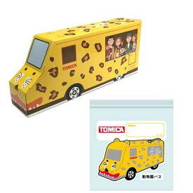 トミカ ジップバッグ 動物園バス TOMICA・ジップロック ・ジップバッグ 20枚入り[HEART]ハートアート・車・男の子・手作りお菓子