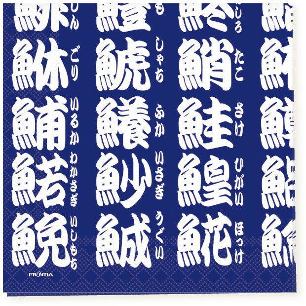 日本食品衛生法規格品ペーパーナプキン[メール便OK] 寿司文字 ネイビー10枚入り[FRONTIA]フロンティア 和柄漢字・紙ナプキン