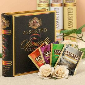 BOOK型缶入り紅茶 ティーブックコレクション アソートスペシャルティー・クラシック アソートtea bag60g/32袋入り[BASILUR]バシラーハリーポッター