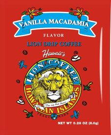 ライオンドリップコーヒー  バニラマカダミア [LION DRIP COFFEE]ハワイ・HAWAIIAN ライオンコーヒー・レギュラーコーヒー【メール便最大24個まで】