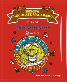 ライオンドリップコーヒー プレミアムチョコレートマカダミア [LION DRIP COFFEE]ハワイ・HAWAIIANライオンコーヒー・レギュラーコーヒー【メール便最大24個まで】