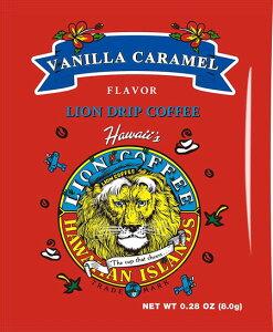 ライオンドリップコーヒー バニラキャラメル [LION DRIP COFFEE]ハワイ・HAWAIIAN ライオンコーヒー・レギュラーコーヒー・VANILLA CARAMEL【メール便最大24個まで】