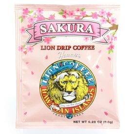 数量限定商品 在庫限り ライオンドリップコーヒー サクラ [LION DRIP COFFEE]ハワイ・HAWAIIAN ライオンコーヒー・レギュラーコーヒー・SAKURA・桜【メール便最大24個まで】