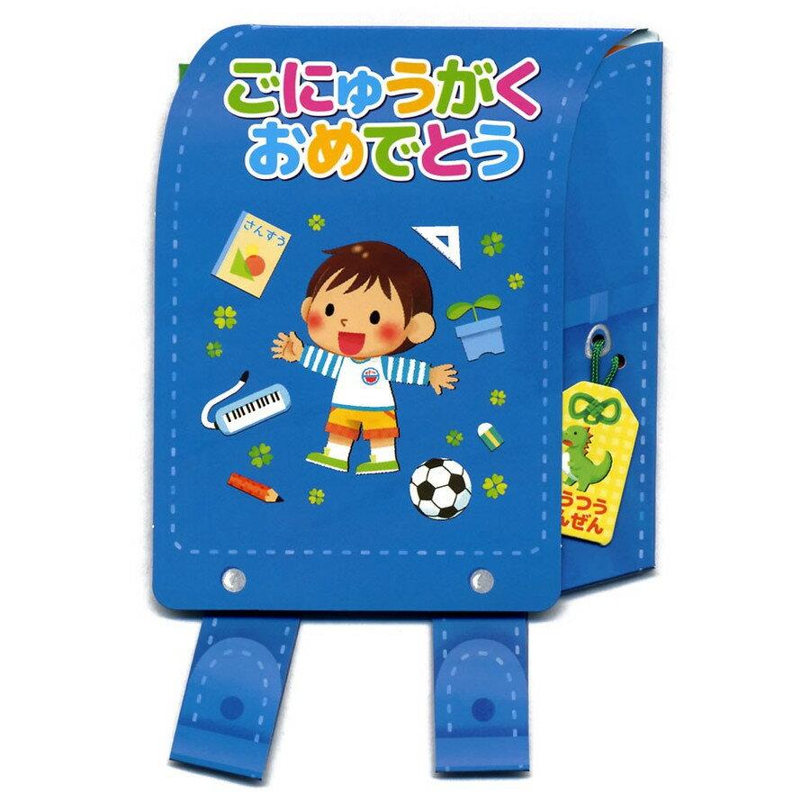 入学お祝いカード ランドセル青 男の子 ミニカード付 立体カード [Sanrio]サンリオ春カード・男の子・小学校