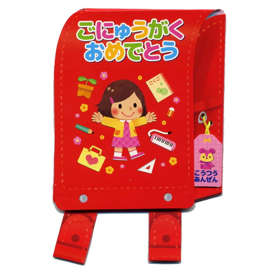 入学お祝いカード ランドセル赤 女の子 ミニカード付 立体カード [Sanrio]サンリオ春カード・男の子・小学校