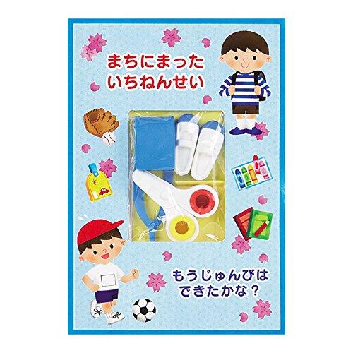 入学お祝いカード 男の子・青 消しゴム付きカード [Sanrio]サンリオ春カード・小学校・ランドセル・うわばき・はさみ
