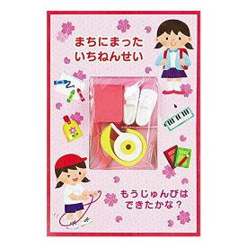 入学お祝いカード 女の子・ピンク 消しゴム付きカード [Sanrio]サンリオ春カード・小学校・ランドセル・うわばき・はさみ