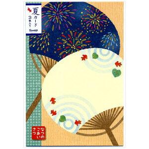 S4211 暑中見舞いハガキ3枚入り 夏ポストカード うちわ[Sanrio]サンリオサマーポストカード,夏葉書 団扇