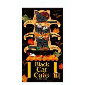 期間限定 ねこ型ティーバッグ ブラックキャットカフェ メープルティーティーバック3袋 [Cat Cafe] 紅茶・ネコ・猫 日本緑茶センター