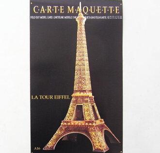 组合式室内装饰卡埃菲尔铁塔[MAQUETTE]maketto[Edition Mirontaine]立体卡