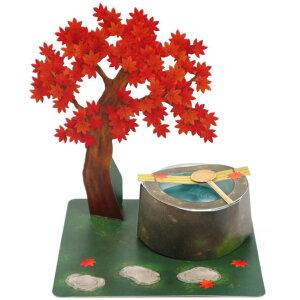p4561 秋カード 立体レーザーカット 紅葉とつくばい Sanrioサンリオ 季節のカード 立てて飾れるカード 立体カード 多目的カード