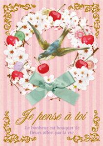 アンティーク  ダイカット ポストカード 桜と燕とサクランボ [HEART Art Collection]ハートアートコレクション 可愛い紙もの・さくら・サクラ・鳥・小鳥・バード・チェリー・春絵はがき