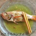 のどぐろコンフィギフト 贈り物 プレゼント ノドグロ アカムツ あかむつ 高級魚 魚 コンフィー 低温調理 オリーブオイ…