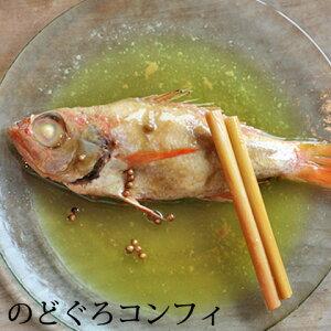 のどぐろコンフィギフト 贈り物 プレゼント ノドグロ アカムツ あかむつ 高級魚 魚 コンフィー 低温調理 オリーブオイル 惣菜 冷凍 手軽 内祝 お礼 フレンチ おもてなし おかず おつまみ 進