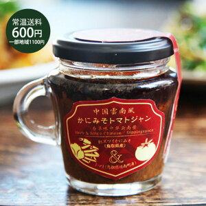 かにみそトマトジャン 130g ※のし不可ディップ ソース スパイス 中華 調味料 スパイス 夏 手土産 女性 男性 母 父 常温 かにみそ 蟹味噌 カニみそ カニ味噌 かに味噌 蟹みそ トマト ビール お