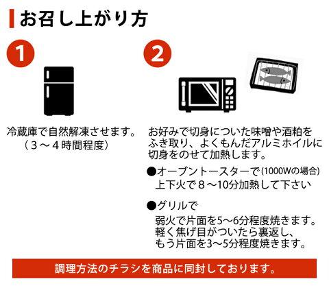 紅鮭西京漬け(1切/約90g)西京漬け/漬け魚/漬魚/サケ/さけ/あす楽対応【Q1】