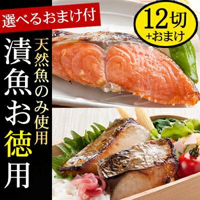 天然魚の西京漬け&粕漬けお買得セット(紅鮭・さわら/計12切入+選べるおまけ付)