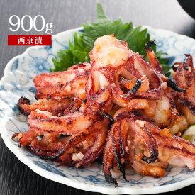 剣先いかゲソ西京漬 ※極小サイズ込み 約900g西京漬け おつまみ 酒の肴