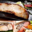 【天然高級魚 銀だら入り西京漬&粕漬お買得セット】食べた人のほぼ全員が『感動』を体験☆ 内祝い 内祝 ギフト お取…