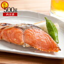 【※のし対応不可】訳あり 送料無料 紅鮭西京漬け(5〜6切/約500g入)西京漬 おかず おつまみ お弁当 理由あり わけあり…