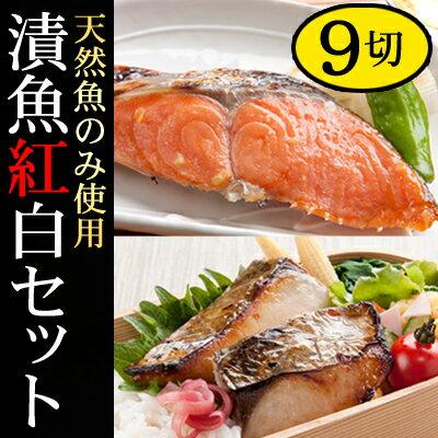 紅鮭&サワラ紅白西京漬けセットあす楽/西京漬け/ベニザケ/紅さけ/鰆/さわら/漬け魚/漬魚/おかず/おもてなし/お弁当/おつまみ/熨斗対応/のし対応