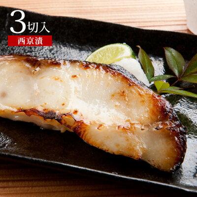 ギンダラ西京漬(約90gx3切セット)あす楽/西京漬け/銀ダラ/銀だら/銀鱈/ぎんだら/漬け魚/漬魚/おかず/おもてなし