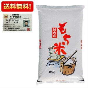 【送料無料】もち米 10kg ヒメノモチ ひめのもち 国内産 千葉県産 100%米 雑穀 発芽玄米の加戸米販は全品送料無料
