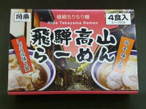 高山ラーメン 4食入(しょうゆ味2食、みそ味2食)