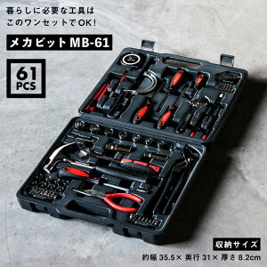 MULTICRAFT メカビット 工具61点セット 収納ケース付 MB-61 【 送料無料 工具セット ツールセット DIY 日曜大工 メンテナンス 作業 補修 修理 組立家具 オフィス 家庭用 災害復旧 】
