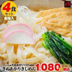 【金箱入】きぬあかりきしめん 4食&名古屋コーチン黄金スープ付 ギフト かどせん 角千 食品 特産品