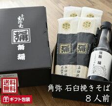 角弥プレミアム蕎麦セット8人前(4束+汁)