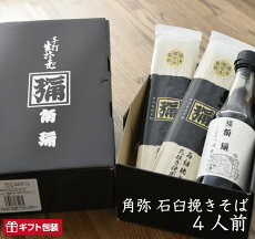 角弥プレミアム蕎麦セット4人前(2束+汁)