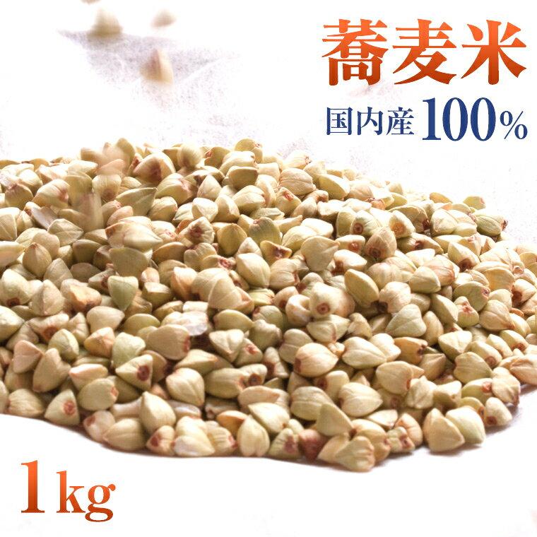 そばの実 国産 蕎麦米 1kg (200g×5袋)そば米 ヌキ実 国内産100% 北海道産 脱酸素剤包装 スーパーフード レジスタントプロテイン 美容 ダイエット そば 1キロ