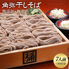 角弥蕎麦セット7人前+汁
