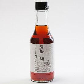 つゆ 無添加 4倍濃縮 濃縮つゆ 正田醤油 共同開発 そば うどん ダシ