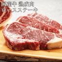 熟成肉 ロースステーキ(A-GRADE)300g国産牛 ドライエイジング 40日 熟成肉 BBQ