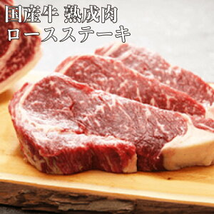 国産牛 熟成肉ロースステーキ(B-GRADE)350g【国産牛】【ドライエイジング】【40日 熟成肉】【BBQ】【Bグレード商品】