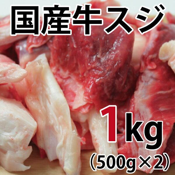 国産牛スジ1kg(500g×2)【国産】【牛すじ】【すじ肉】【スジ肉】【煮込み】