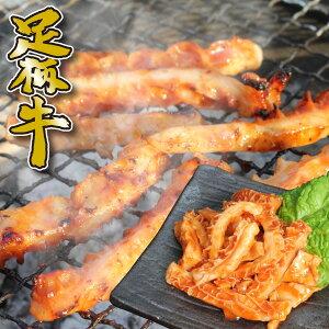 足柄牛ハチノス味付け焼肉用100g【バーベキュー】【BBQ】【ホルモン】