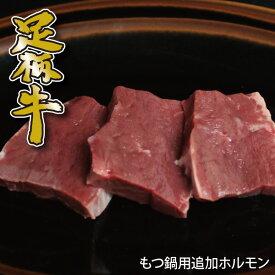 足柄牛ハツ200g【焼肉】【バーベキュー】【BBQ】【ホルモン】【もつ鍋】【モツ鍋】【追加用】