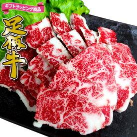 【ギフト】足柄牛上カルビ焼肉用500g【かながわブランド】【母の日 父の日】【ギフト】