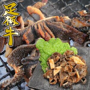 足柄牛センマイ味付け焼肉用100g【バーベキュー】【BBQ】【ホルモン】【かどや牧場】