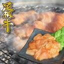 足柄牛シマチョウ味付け焼肉用250g【バーベキュー】【BBQ】【テッチャン】【大腸】【ホルモン】【かどや牧場】