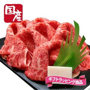 【ギフト】国産牛すき焼き・焼肉用ウデ500g【送料無料】【肩】【ミスジ】【お中元】【焼肉】【鍋】