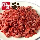 ペット用国産馬肉ミンチ500g(粗挽き)ペット 犬用 国産 フード