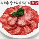 タン中 牛タンスライス300g【バーベキュー】【BBQ】【かどや牧場】【ホルモン】