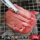 タン元 厚切り牛タン250g【バーベキュー】【BBQ】【かどや牧場】【ホルモン】
